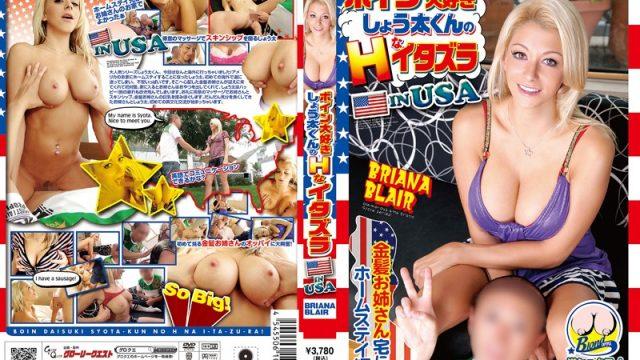 KK-058 stream jav The Big Tits Loving Shota-kun's Lewd Prank In USA. Homestaying With A Blonde Older Sister Edition