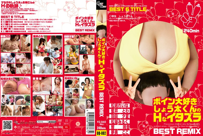 QQ-002 best jav Tit-Loving Shota-kun's Lewd Prank BEST REMIX
