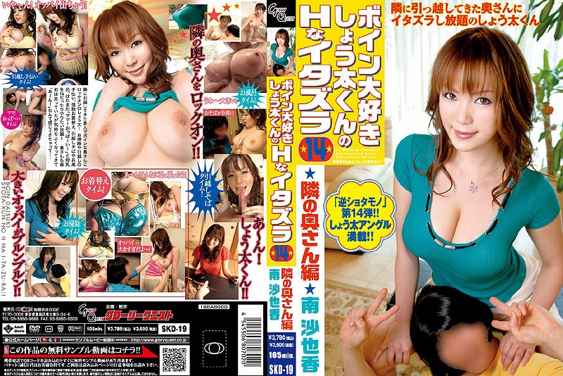 SKD-19 jav online streaming Big Tit Lover Shota-kun's Lewd Prank 14