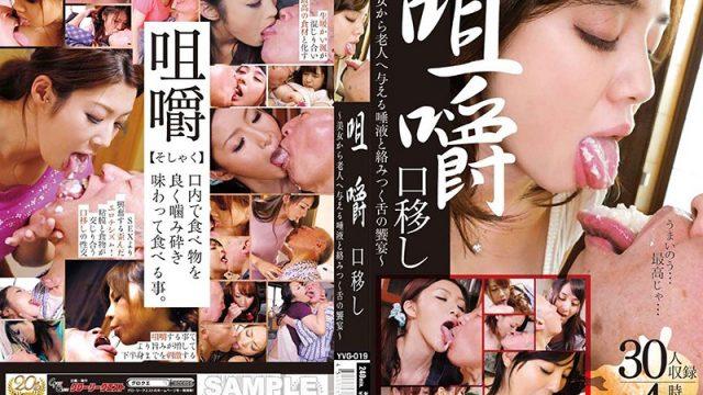 YVG-019 full hd porn movies Chewing Sluts