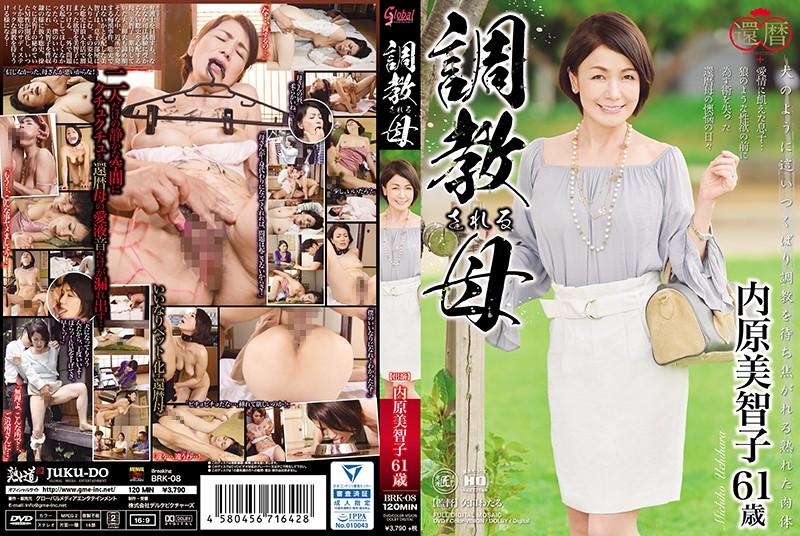 BRK-08 porn japan 60 Something Breaking In Mother Michiko Uchihara
