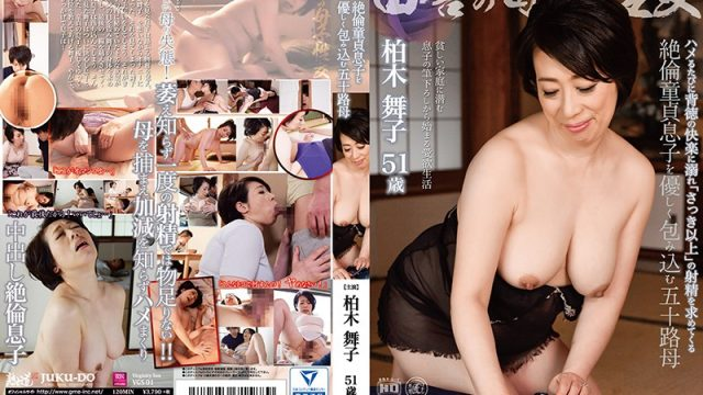 VGS-01 jav free streaming Maiko Kashiwagi Mother And Child Fucking In The Country A Fifty Something Mother Gently Holds Her Orgasmic Cherry