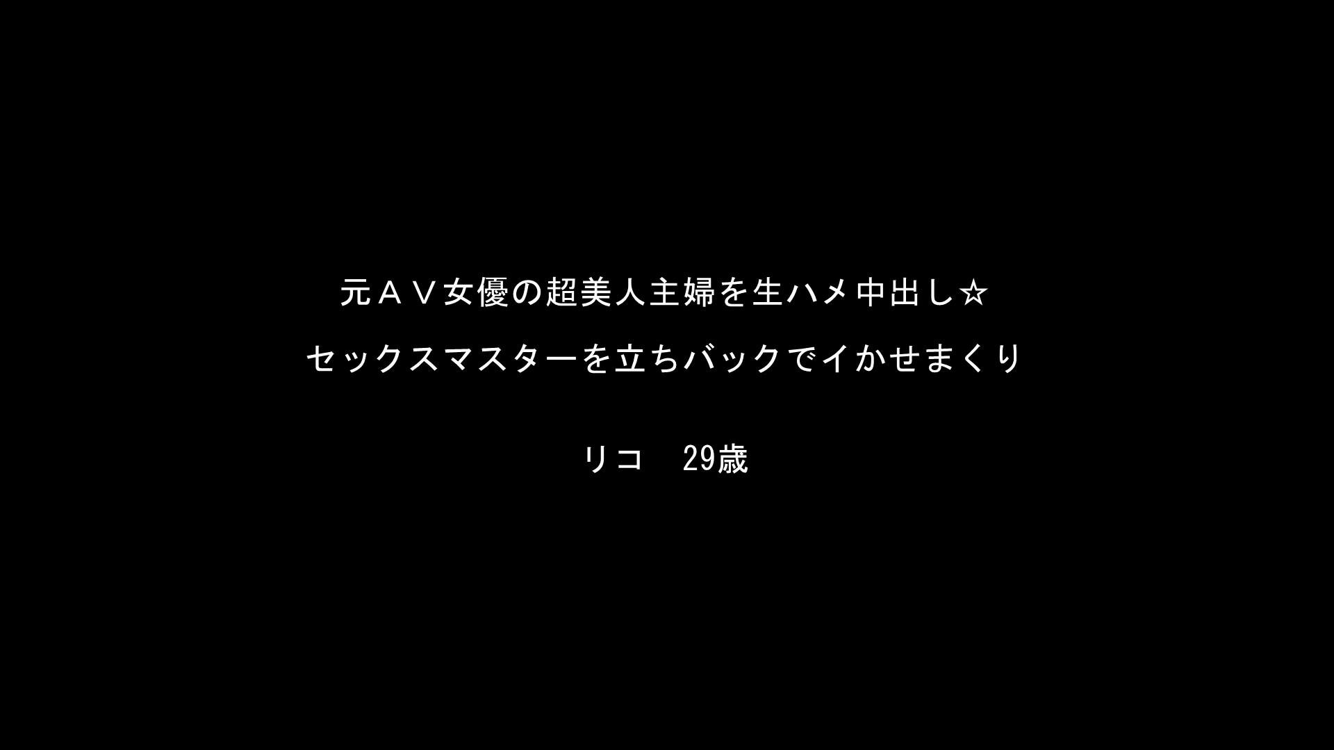 FC2 PPV 916657 ☆お買い得・再販☆ 元AV女優の超美人主婦・リコさんシリーズ!【高画質ZIP付】