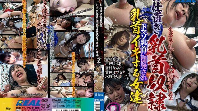 XRW-479 jav.guru Aya Miyazaki Yuria Tsukino Punishment Of Nipple Sex Slaves Women Who Get Their Masochism Tits Blossomed Into Nipple Orgasmic