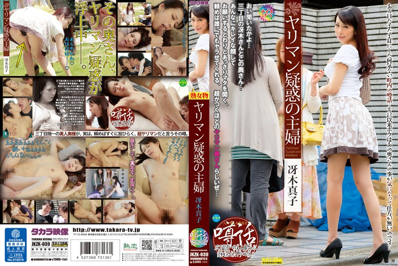 JKZK-039 porn movies free Slutty, Suspicious Housewife Mako Saeki