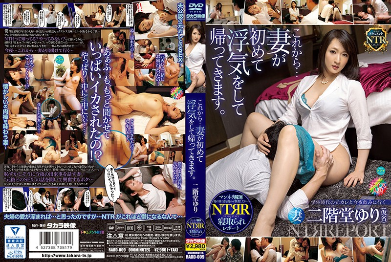 RADD-009  My Wife Is About To Go Out And Cuck Me For The First Time -Yuri Nikaido