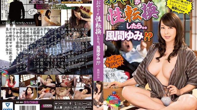 SPRD-962  If My Old Man Got A Sex Change… Yumi Kazama