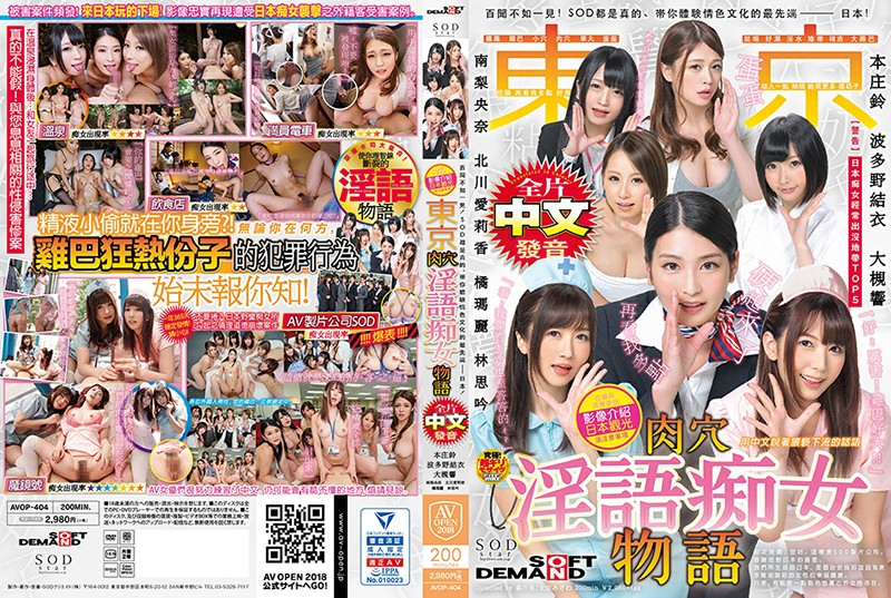 AVOP-404 japanese free porn Yui Hatano Hibiki Otsuki You Have To Check This Out! True Stories From SOD, From The Most Erotic Culture Ever, The Country Of