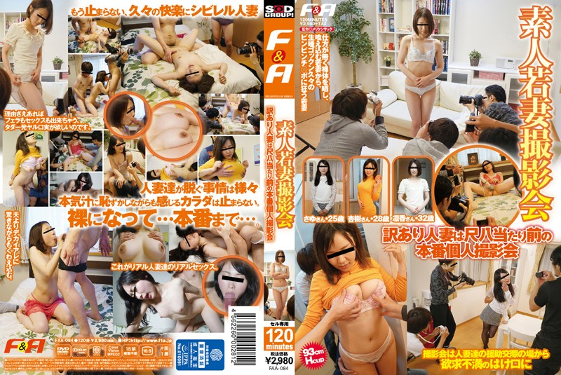 FAA-084 StreamJav An Amateur Young Wife Photo Session A Married Woman With Issues Participates In A Personal Photo