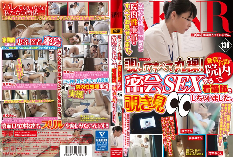 FSET-667 watch jav online Take A Peek, They're All Totally Nude! We Were Peeping On These Nurses Who Like To Have Secret