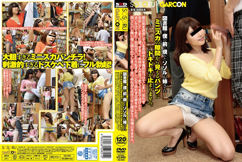 GS-006 japanese adult video Arisu Hayase Yurina Ayashiro This Hot And Horny Elder Sister Suddenly Appeared Before Me At The Library I'm Getting Nervous And