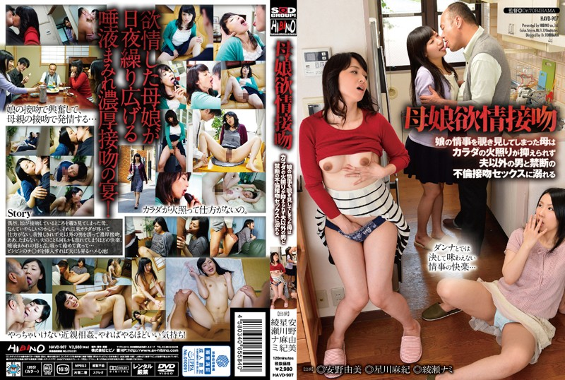HAVD-907 jav xxx Maki Hoshikawa Yumi Anno Lusty Stepmother And Daughter Kisses – MILF Gets Lit Up For A Fuck Peeping On Her Daughter's Love