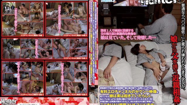 HUNT-529 japan av While My Wife And Daughter Were Sleeping In A Hot Springs Hotel On Our Family Trip I Was Watching
