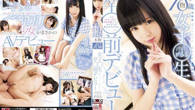 IENE-406 japanese sex Real 18 Year Old Schoolgirl's Pre-Graduation Debut  Meruru Ogawa