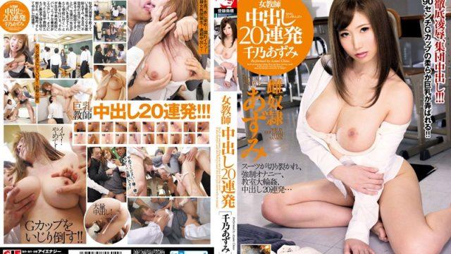 IESP-604 best jav porn A Female Teacher Gets 20 Creampies in a Row – Azumi Chino