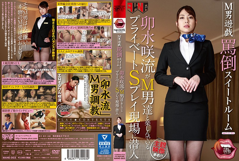 MANE-003 jav watch Saryu Usui Maso Man Hot Plays The Suite Room Of Abuse We Went Undercover To Find Saryu Usui Enjoying Private