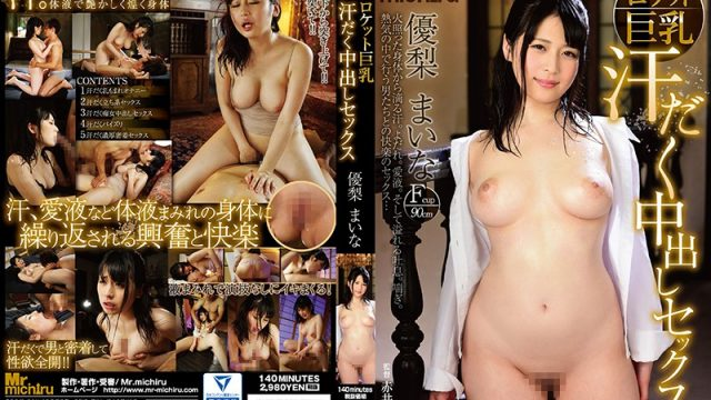 MIST-188  Rocket Size Big Tits Sweaty Creampie Sex Maina Yuri