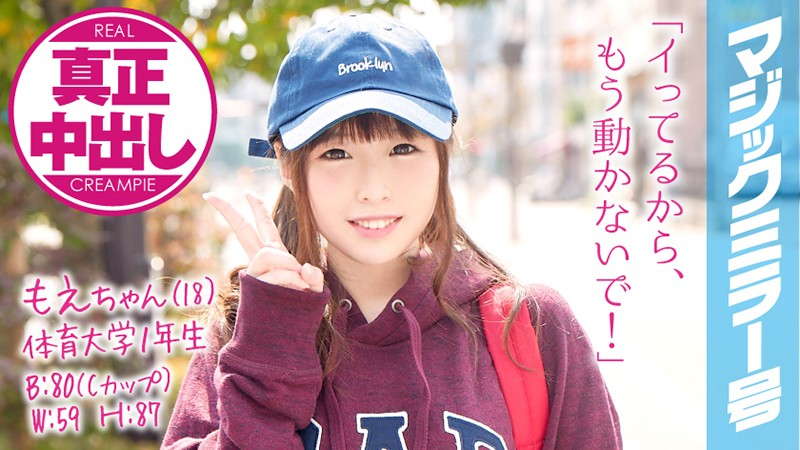 MMGH-033 jav video Moe-chan (18 Years Old) A Physical Education College Freshman The Magic Mirror Number Bus A Teenage