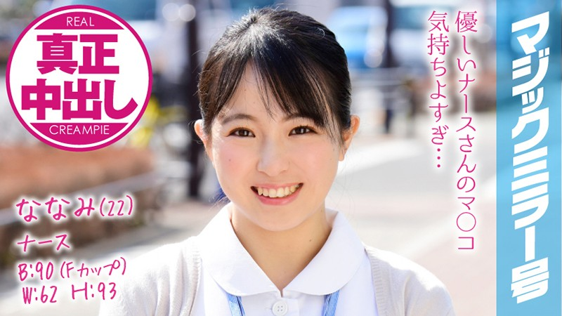 MMGH-074 xxx girls Nanami (22 Years Old) Occupation: Nurse The Magic Mirror Number Bus We Had Plenty Of Creampie Sex