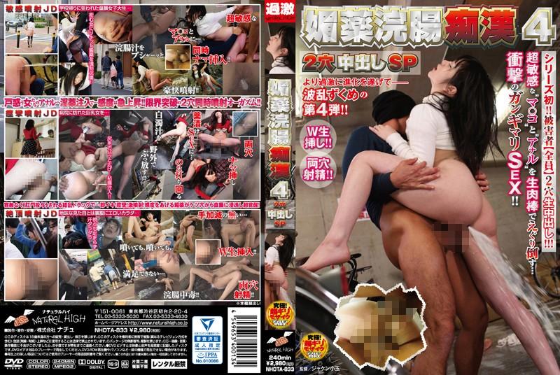 NHDTA-833 asian incest porn Aphrodisiac Enema Molester 4 2 Hole Creampie Special