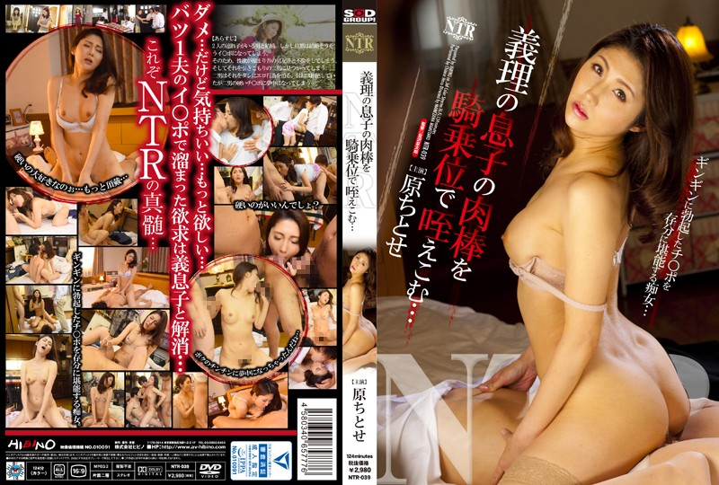 NTR-039 javpub Fucking Her Stepson In The Cowgirl Position… Chitose Hara