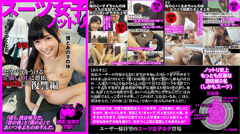 NTTR-015 japanese porn movie Kurumi Tamaki Suzu Yamai Possessed Sex With Girls In Suits This Office Lady Is Vulnerable To Sexual Harassment, And Then She