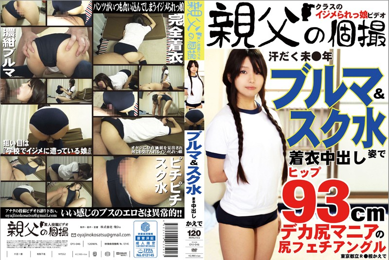OYJ-046 japanese av A Sweaty Barely Legal Clothed Creampie Sex While Wearing Bloomers & School Swimsuits Kaede