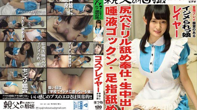 OYJ-072 best asian porn Cosplayer Creampie Meet-Up Hatsune