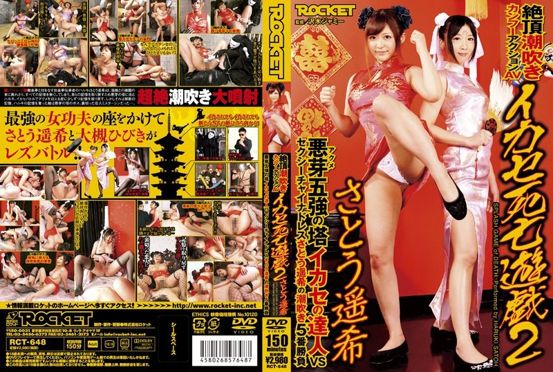 RCT-648 japanese porn hd Climactic Squirting Kung Fu Action: Orgasm Death Game 2 – Haruki Sato