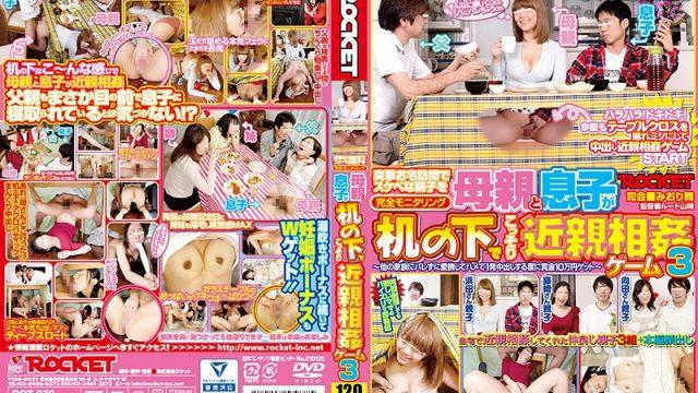 RCT-978 Javdoe Mother And Son's Secret Incest Game Under The Desk 3