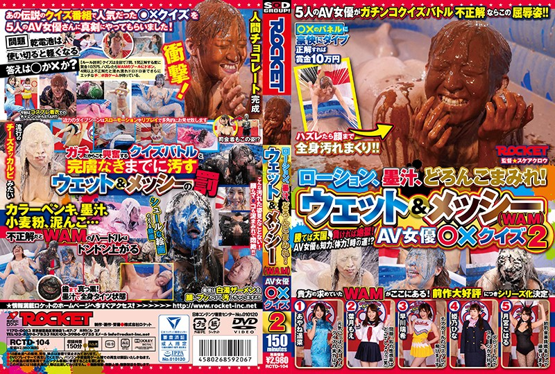 RCTD-104 full free porn Slathered In Lotion, Ink, And Mud! Wet & Messy An AV Actress Quiz 2