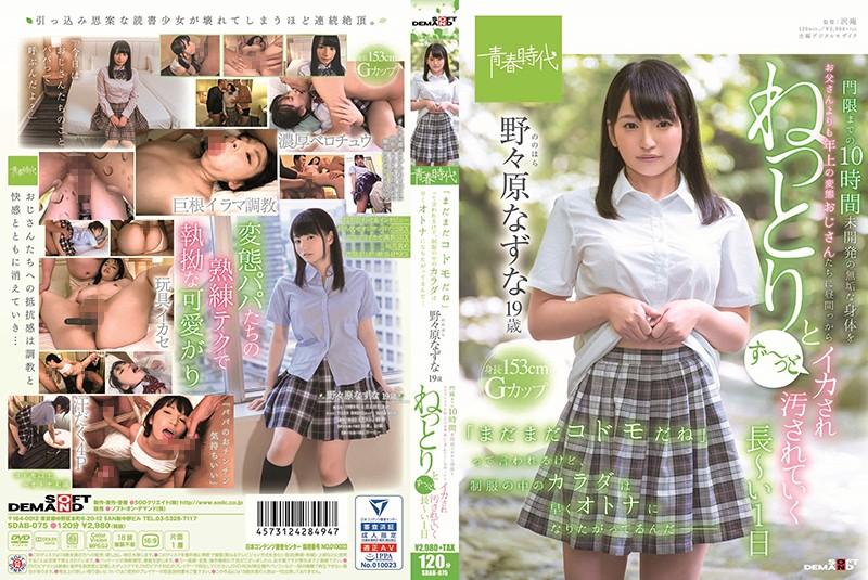 "SDAB-075 xx porn Nazuna Nonohara ""You're Still A Kid"", They Tell Me, But Under My Uniform, My Body Is All Grown. Nazuna Nonohara, 19"