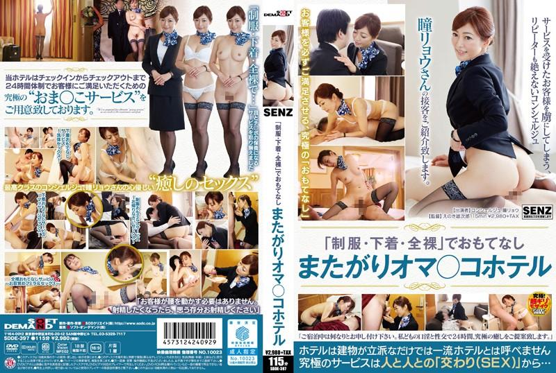 SDDE-397 jav.guru Hospitality in Her Uniform, Underwear, and Fully Nude: Straddling Pussy Hotel – Ryo Hitomi