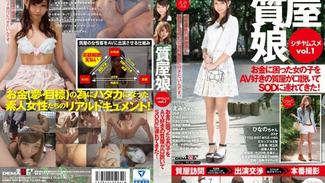 SDMU-360 jjgirls Pawn Shop Girl Vol.1 An AV Loving Pawn Shop Dealer Convinces A Young Girl Who Needs Money To Come To