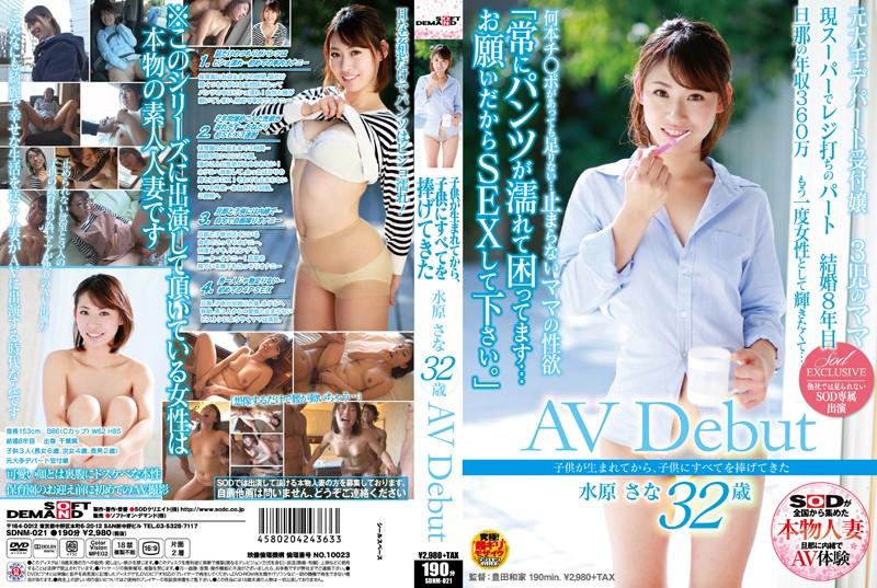 SDNM-021 jav.com Sana Mizuhara She Has Been Totally Devoting Herself To Her Child Since He's Been Born. Finally, Sana Mizuhara, 32