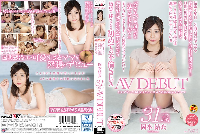 SDNM-141 japanese free porn Yui Okamoto This Gentle Mama Is A Shy Girl With A Nice Smile Who Will Want To Protect You Yui Okamoto 31 Years