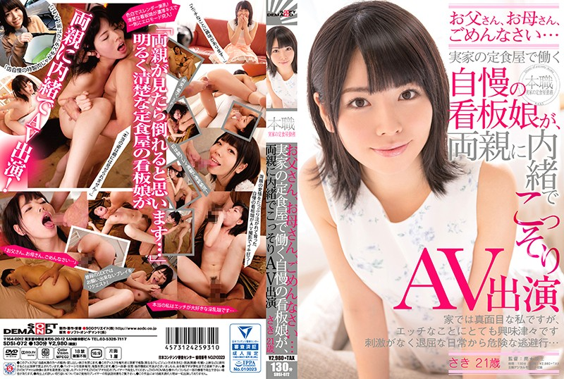 SDSI-072 JavQD A Daughter Working At Her Family's Restaurant Makes A Porn Flick In Secret From Her Parents – Saki,