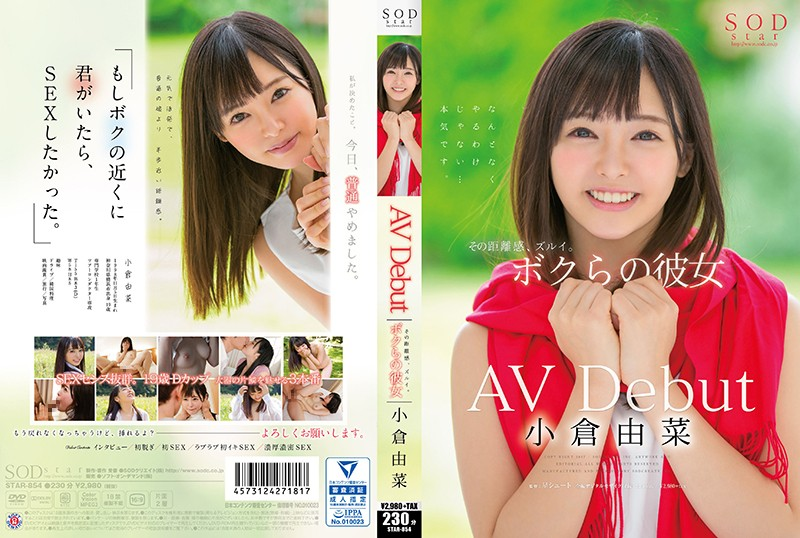 STAR-854 Javbraze Yuna Ogura's AV Debut