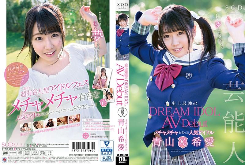 STAR-891 asian porn The Celebrity Kia Aoyama Her AV Debut