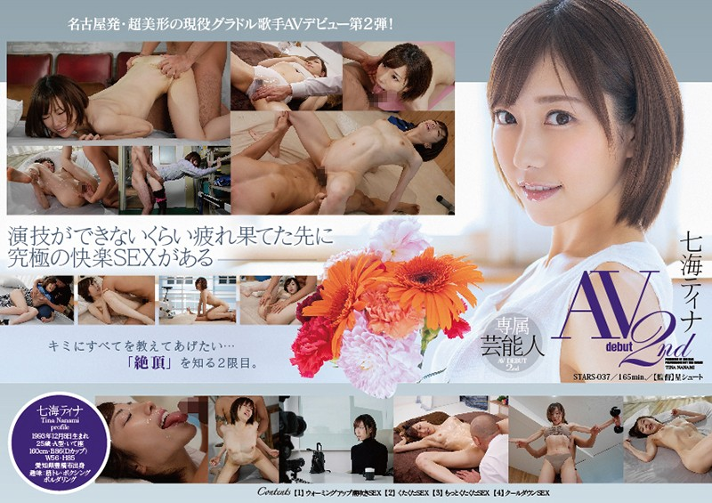STARS-037 xnxx Tina Nanami AV Debut 2nd