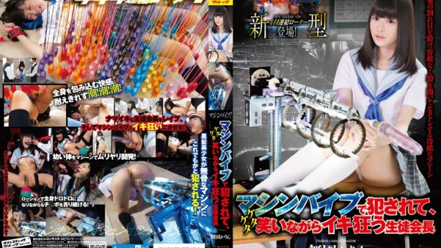 SVDVD-475 porn movies online Karin Maizono Student Council President Gets Violated With A Machine Vibrator Until She Cums, Cackling The Whole