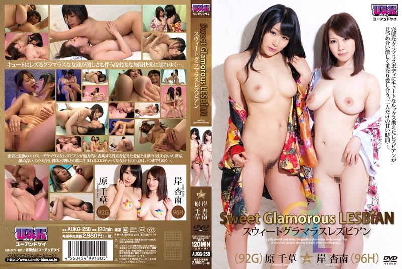 AUKG-258 jav movies Sweet Glamorous LESBIAN Anna Kishi Chigusa Hara