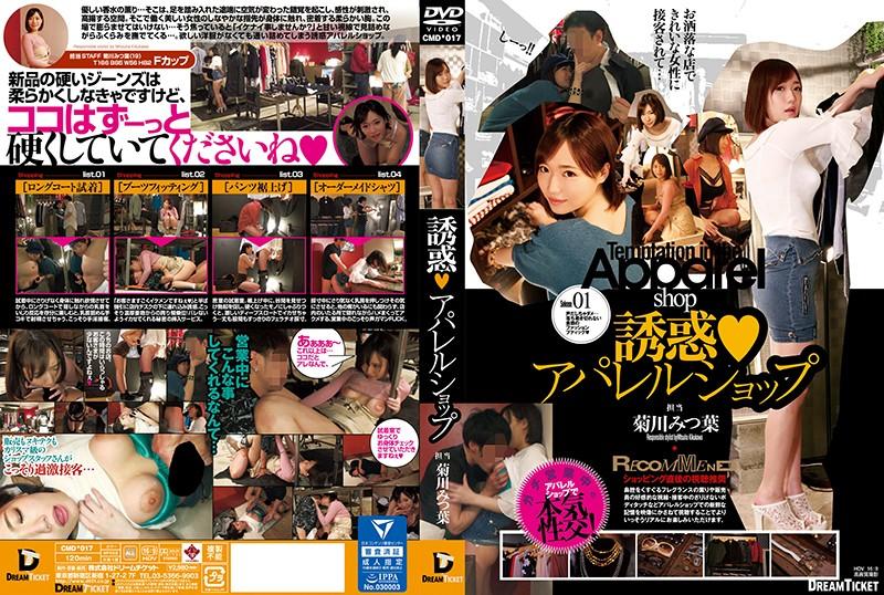 CMD-017 javhd.com Temptation Apparel Shop Mitsuha Kikukawa