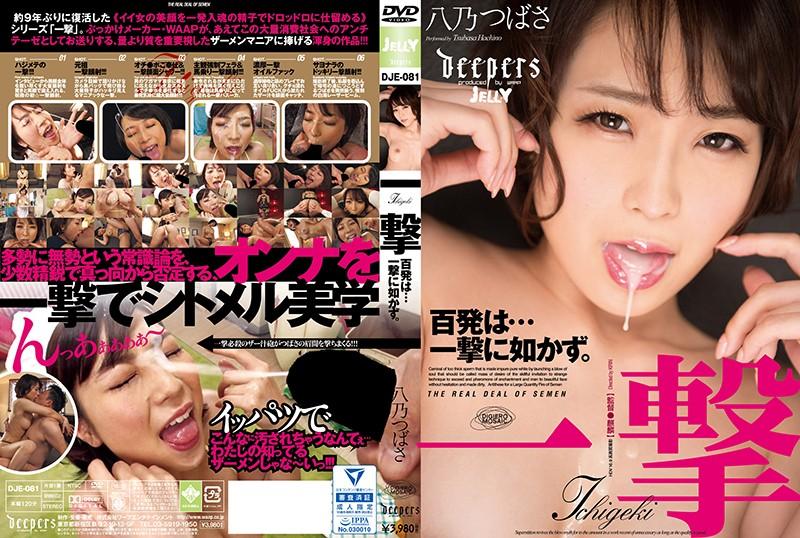 DJE-081 javmost One Shot Tsubasa Hachino
