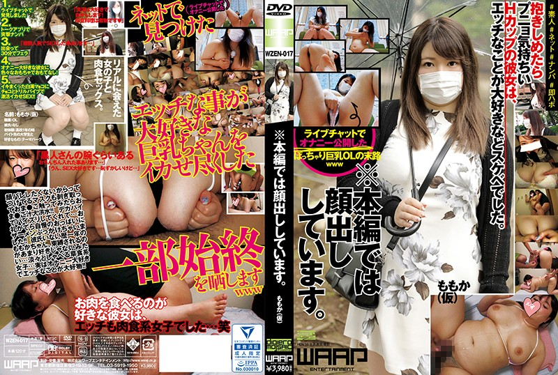 WZEN-017 JavJack *Face Is Shown In The Real Video (WZEN-017)