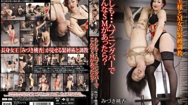 MOM-006 porn jav What if… There Was SM Like This at a Happening Bar? Momoka Mizuki Kozue
