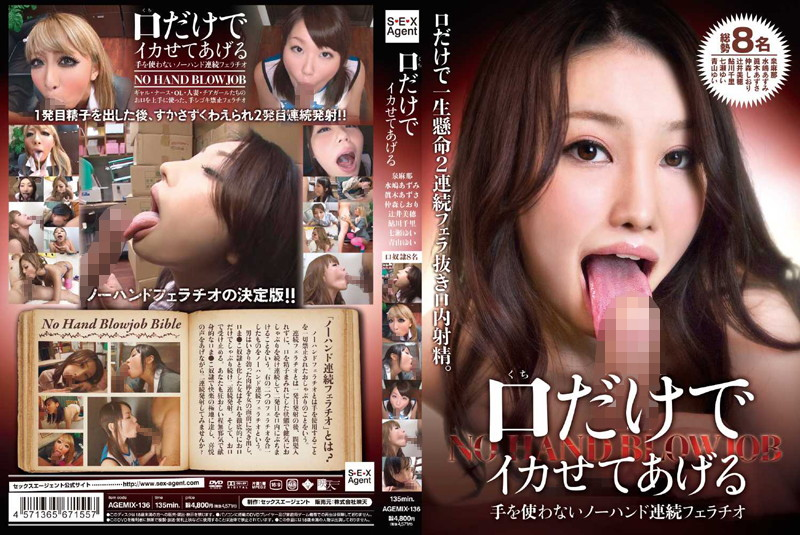 AGEMIX-136 JavHD I Will Make You Cum Only with My Mouth
