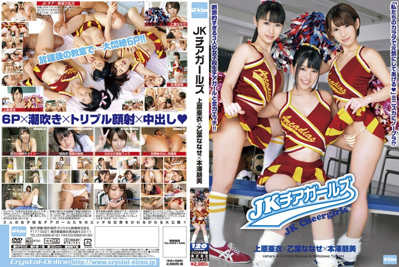 EKDV-410 best free hd porn Schoolgirl Cheerleaders Ai Uehara x Nanase Otoha x Tomomi Motozawa