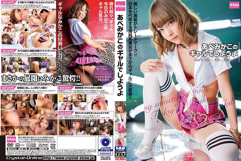 EKDV-561 streaming porn movies Mikako Abe Presents Let's Fuck A Gal