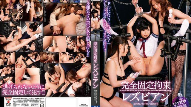 GESU-008 hot jav Completely Restrained Lesbian